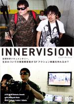インナーヴィジョンDVDパッケージ画像